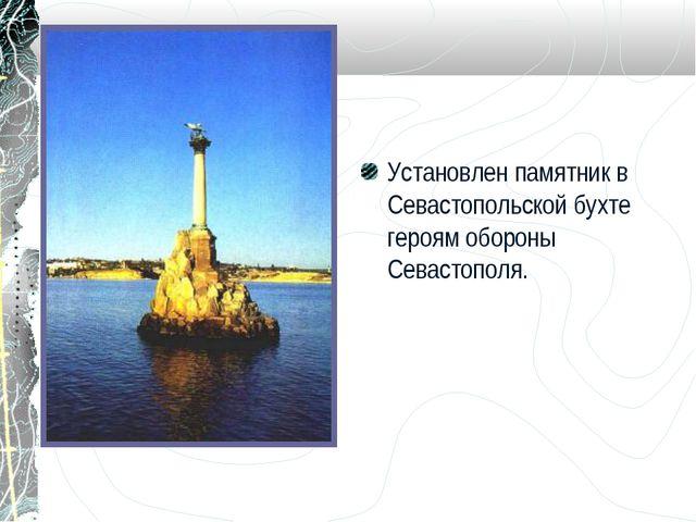 Установлен памятник в Севастопольской бухте героям обороны Севастополя.