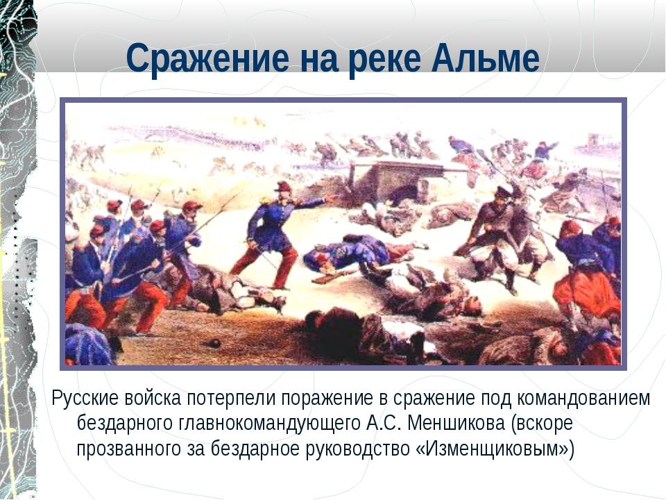 Русские войска потерпели поражение в сражение под командованием бездарного гл...