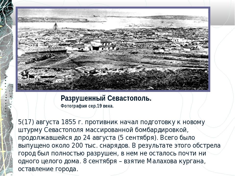 Разрушенный Севастополь. Фотография сер.19 века. 5(17) августа 1855 г. против...