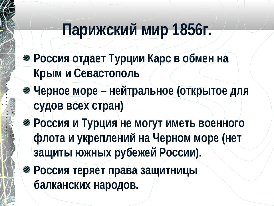 Парижский мир 1856г. Россия отдает Турции Карс в обмен на Крым и Севастополь...
