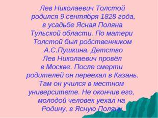 Лев Николаевич Толстой родился 9 сентября 1828 года, в усадьбе Ясная Поляна Т
