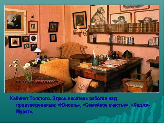 Кабинет Толстого. Здесь писатель работал над произведениями: «Юность», «Семей...