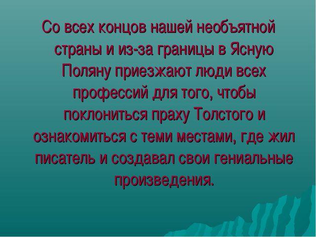 Со всех концов нашей необъятной страны и из-за границы в Ясную Поляну приезжа...