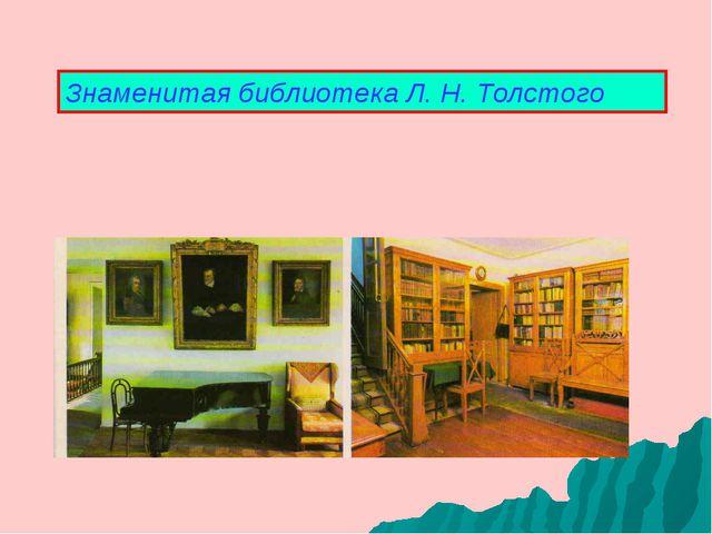 Знаменитая библиотека Л. Н. Толстого