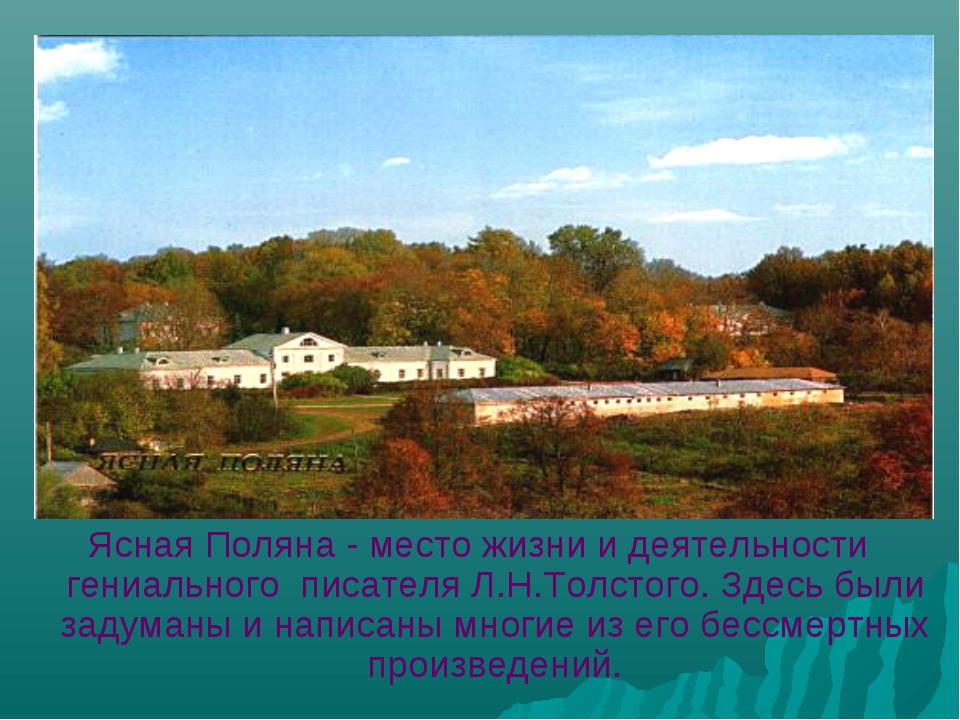 Ясная Поляна - место жизни и деятельности гениального писателя Л.Н.Толстого....