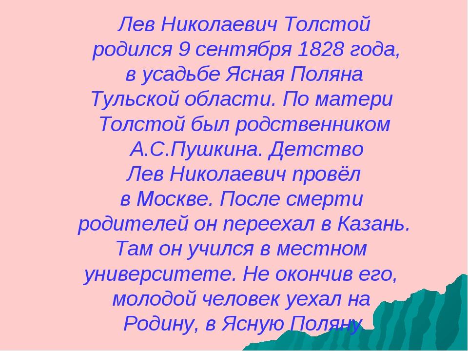 Лев Николаевич Толстой родился 9 сентября 1828 года, в усадьбе Ясная Поляна Т...