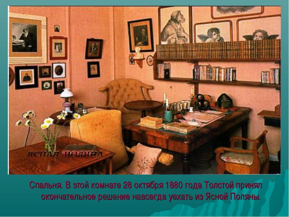 Спальня. В этой комнате 28 октября 1880 года Толстой принял окончательное реш...