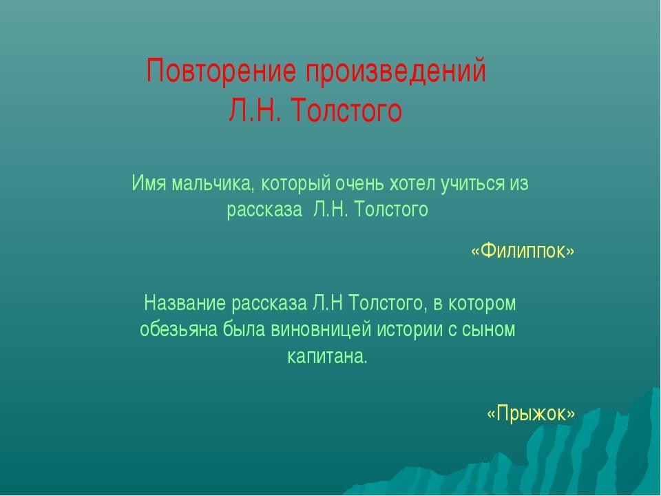 Повторение произведений Л.Н. Толстого Имя мальчика, который очень хотел учить...