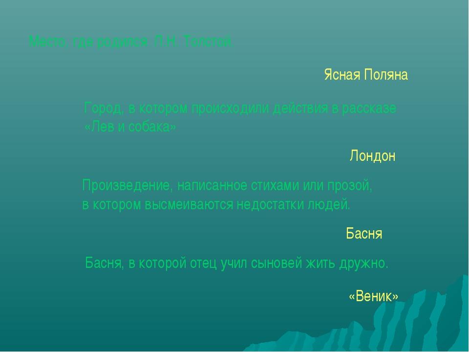 Место, где родился Л.Н. Толстой. Ясная Поляна Город, в котором происходили де...