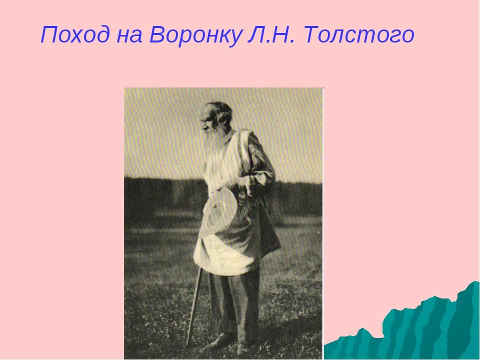 Поход на Воронку Л.Н. Толстого