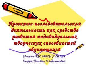 Проектно-исследовательская деятельность как средство развития индивидуальных