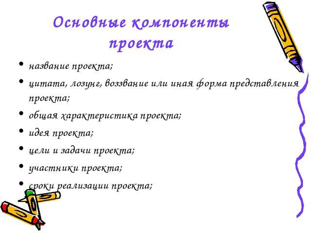 Основные компоненты проекта название проекта; цитата, лозунг, воззвание или и...