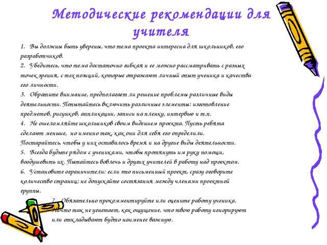 Методические рекомендации для учителя 1. Вы должны быть уверены, что тема про...