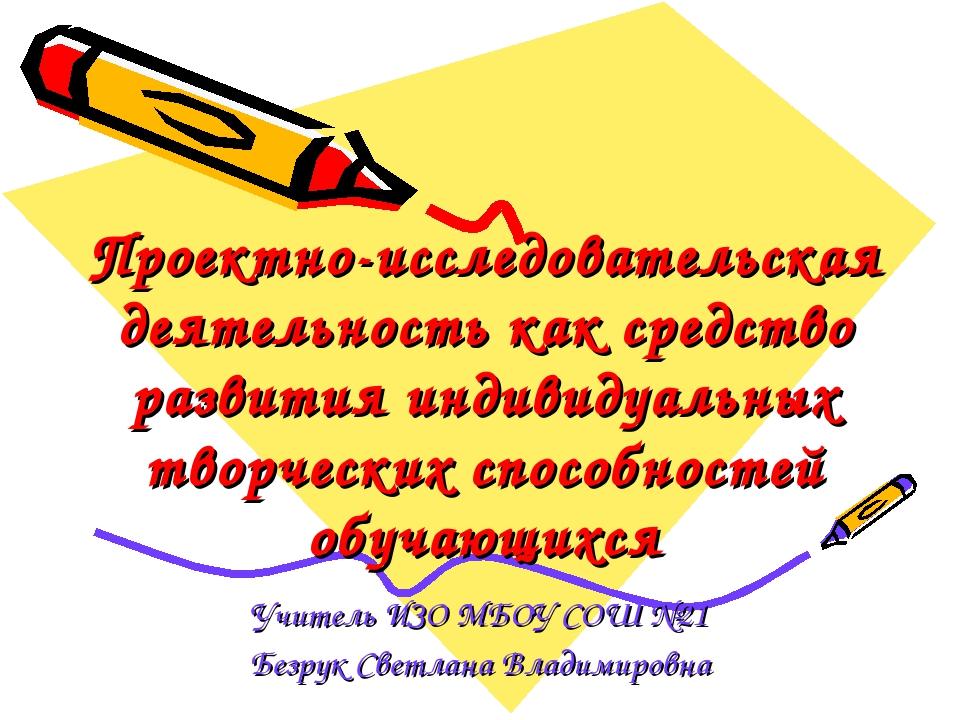 Проектно-исследовательская деятельность как средство развития индивидуальных...