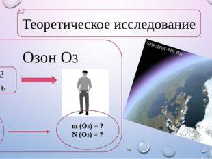 Теоретическое исследование Озон О3 0,02 моль ? m (O3) = ? N (O3) = ?