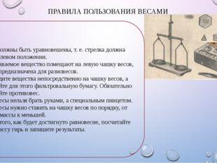 ПРАВИЛА ПОЛЬЗОВАНИЯ ВЕСАМИ 1. Весы должны быть уравновешены, т. е. стрелка до