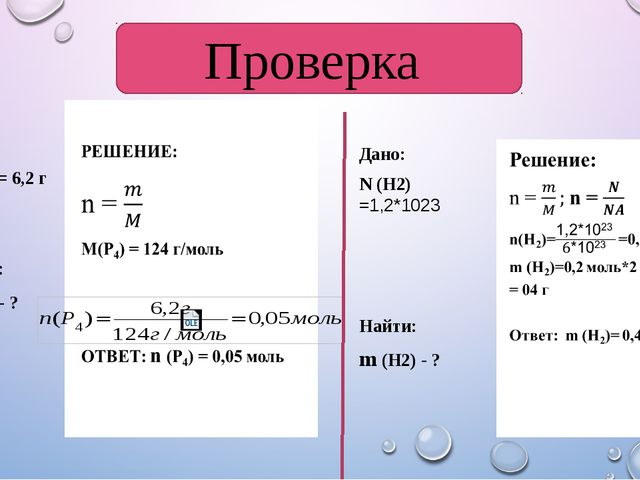 Проверка Дано: m(Р4) = 6,2 г Найти: n (Р4) - ? Дано: N (H2) =1,2*1023 Найти:...