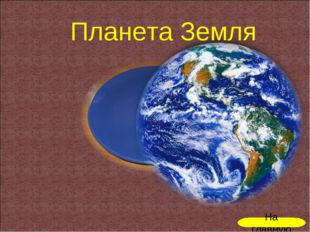 Планета Земля На главную