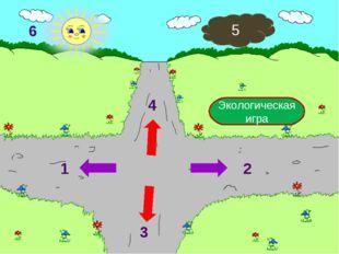 5 3 2 4 1 Экологическая игра 6