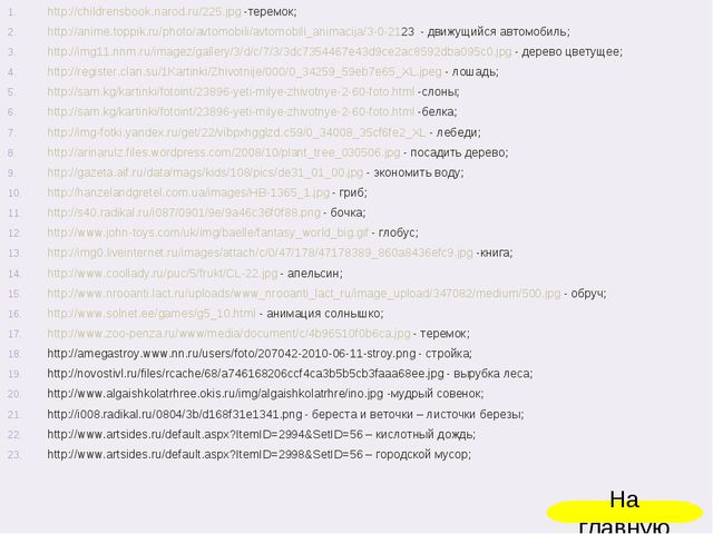 http://childrensbook.narod.ru/225.jpg -теремок; http://anime.toppik.ru/photo/...