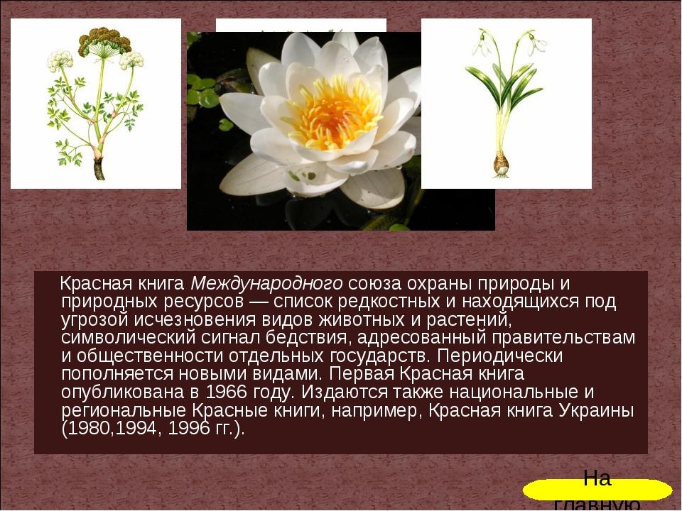 Красная книга Международного союза охраны природы и природных ресурсов — спи...
