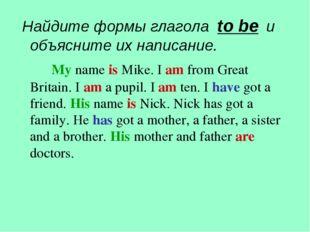 Найдите формы глагола to be и объясните их написание. My name is Mike. I am
