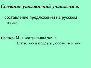Создание упражнений учащимися: - составление предложений на русском языке; Пр