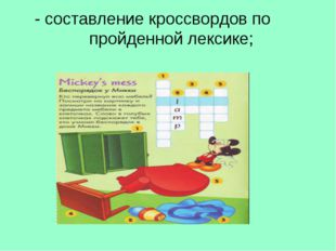 - составление кроссвордов по пройденной лексике;