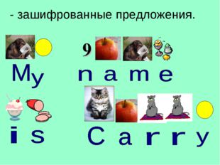 - зашифрованные предложения. 9