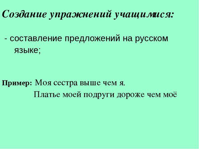 Создание упражнений учащимися: - составление предложений на русском языке; Пр...