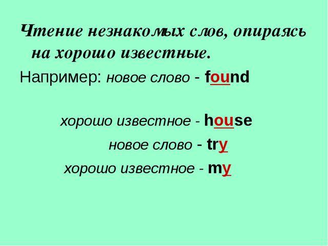 Чтение незнакомых слов, опираясь на хорошо известные. Например: новое слово -...