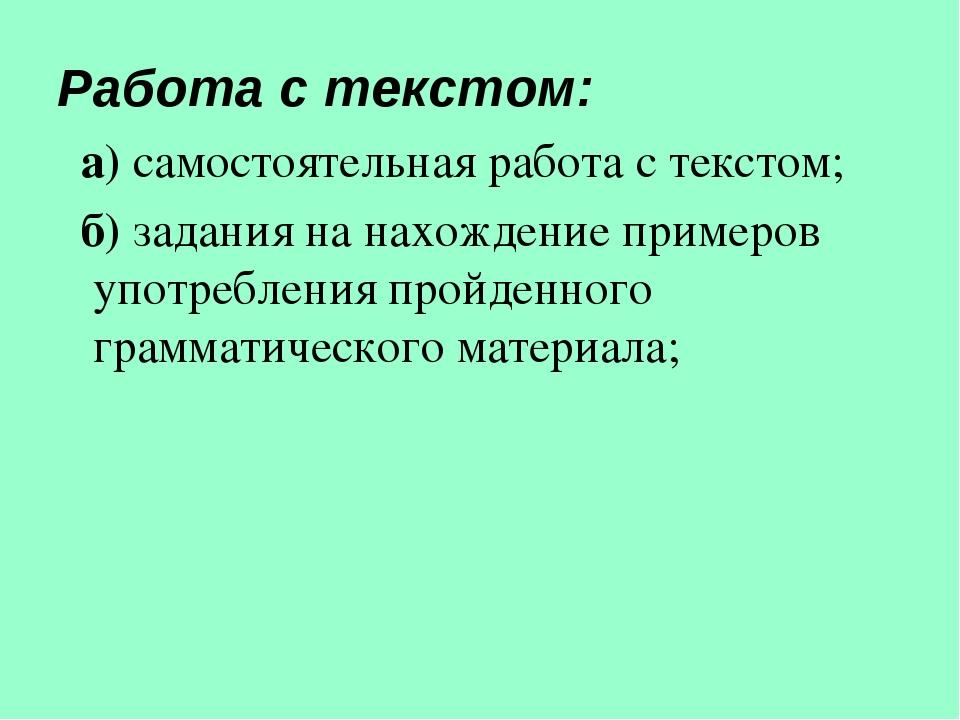 Работа с текстом: а) самостоятельная работа с текстом; б) задания на нахожден...