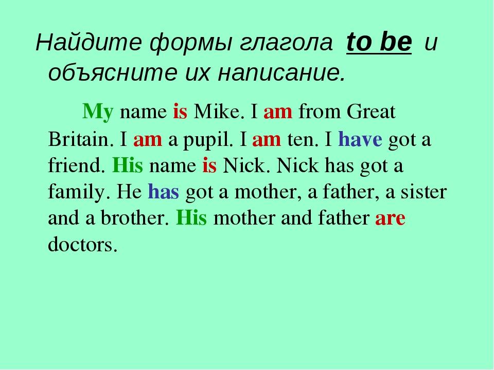 Найдите формы глагола to be и объясните их написание. My name is Mike. I am...