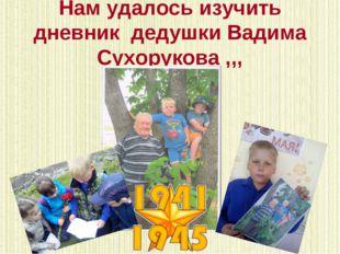 Нам удалось изучить дневник дедушки Вадима Сухорукова ,,,
