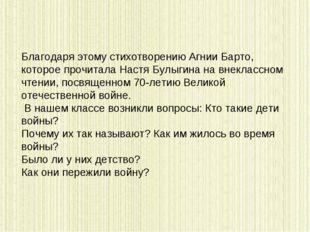 Благодаря этому стихотворению Агнии Барто, которое прочитала Настя Булыгина н