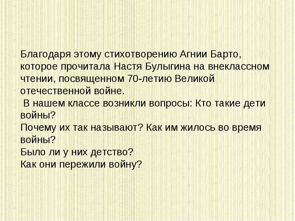 Благодаря этому стихотворению Агнии Барто, которое прочитала Настя Булыгина н...