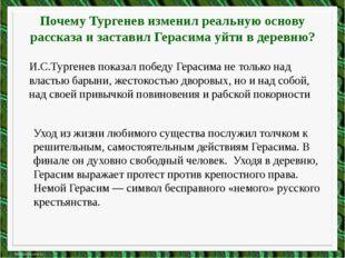 Почему Тургенев изменил реальную основу рассказа и заставил Герасима уйти в д