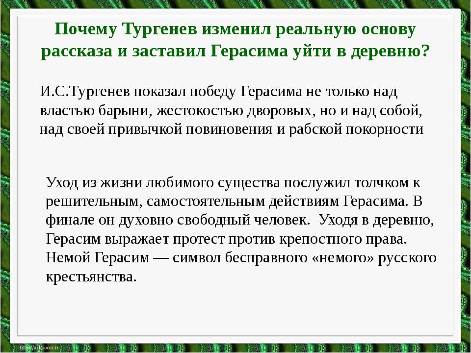Почему Тургенев изменил реальную основу рассказа и заставил Герасима уйти в д...