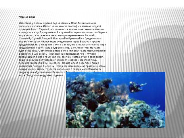 Черное море Известное у древних греков под названием Понт Аксинский море пло...