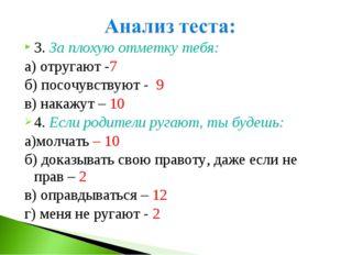 3. За плохую отметку тебя: а) отругают -7 б) посочувствуют - 9 в) накажут – 1
