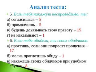 5. Если тебя накажут несправедливо, ты: а) согласишься – 5 б) промолчишь – 5