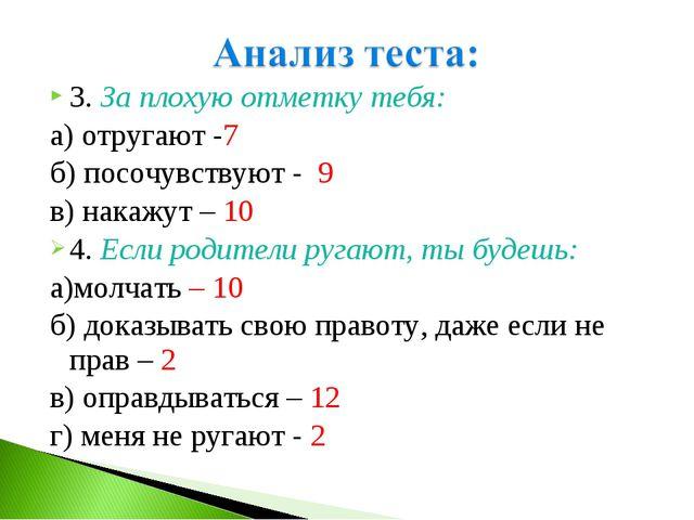 3. За плохую отметку тебя: а) отругают -7 б) посочувствуют - 9 в) накажут – 1...