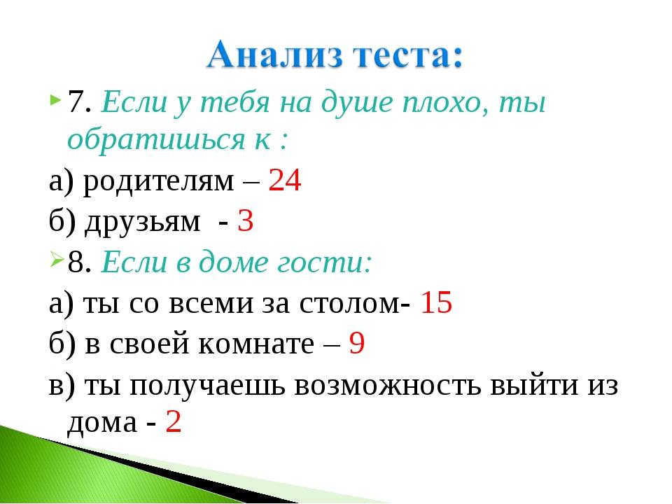 7. Если у тебя на душе плохо, ты обратишься к : а) родителям – 24 б) друзьям...