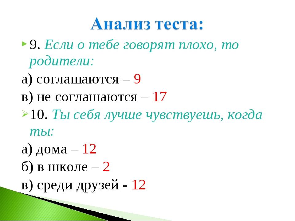 9. Если о тебе говорят плохо, то родители: а) соглашаются – 9 в) не соглашают...