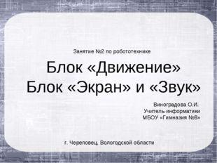 Блок «Движение» Блок «Экран» и «Звук» Занятие №2 по робототехнике г. Черепове