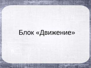 Блок «Движение»