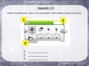 Задание 2.6 Опишите настройки блока «Экран» по его пиктограмме. Ответы запиши