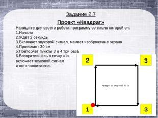 Задание 2.7 Проект «Квадрат» Напишите для своего робота программу согласно ко
