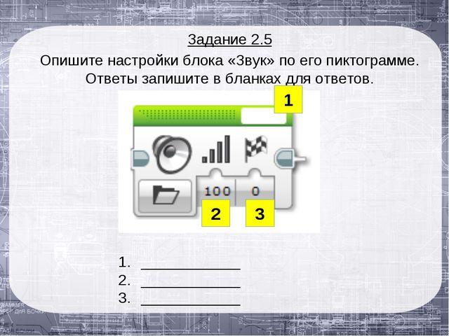 Задание 2.5 Опишите настройки блока «Звук» по его пиктограмме. Ответы запишит...