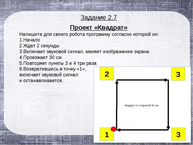 Задание 2.7 Проект «Квадрат» Напишите для своего робота программу согласно ко...